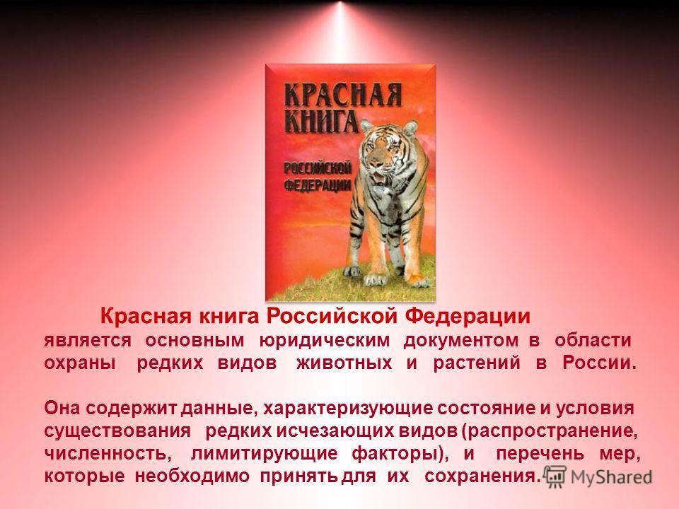 Красная книга Российской Федерации является основным юридическим документом в области охраны редких видов животных и растений в России. Она содержит данные, характеризующие состояние и условия существования редких исчезающих видов (распространение, ч