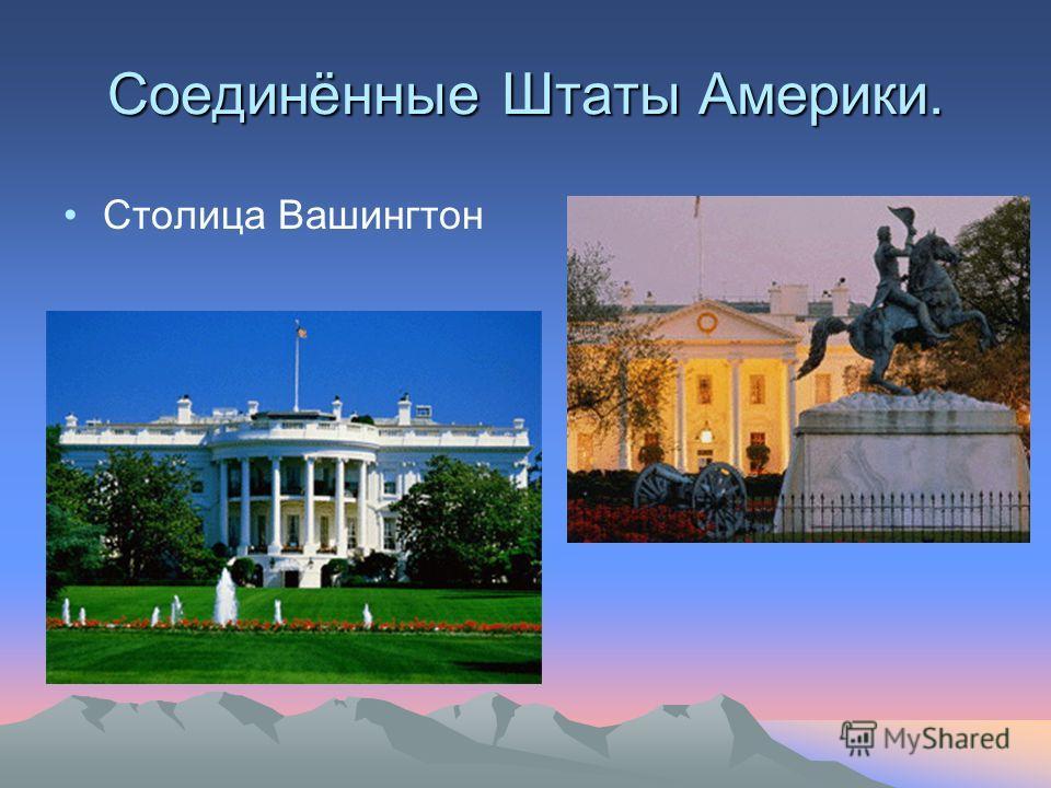 Соединённые Штаты Америки. Столица Вашингтон