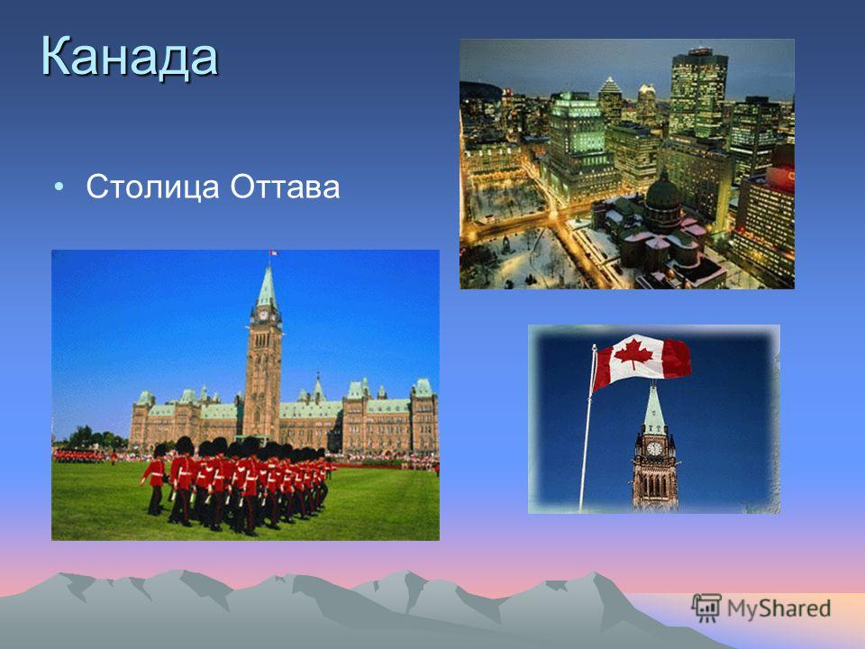 Канада Столица Оттава