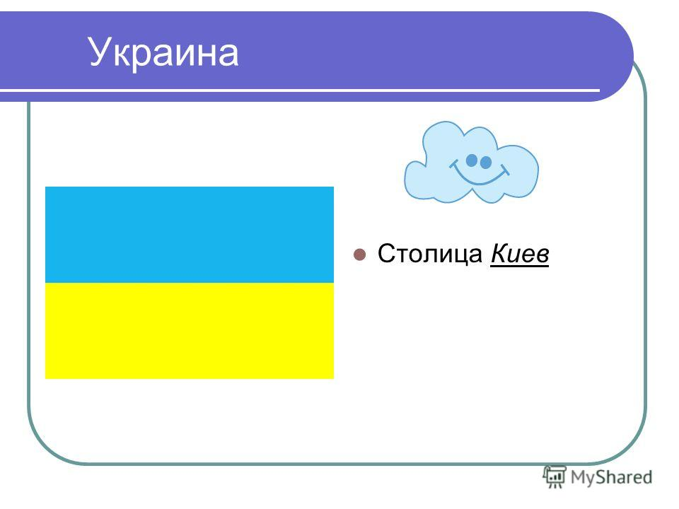 Украина Столица Киев