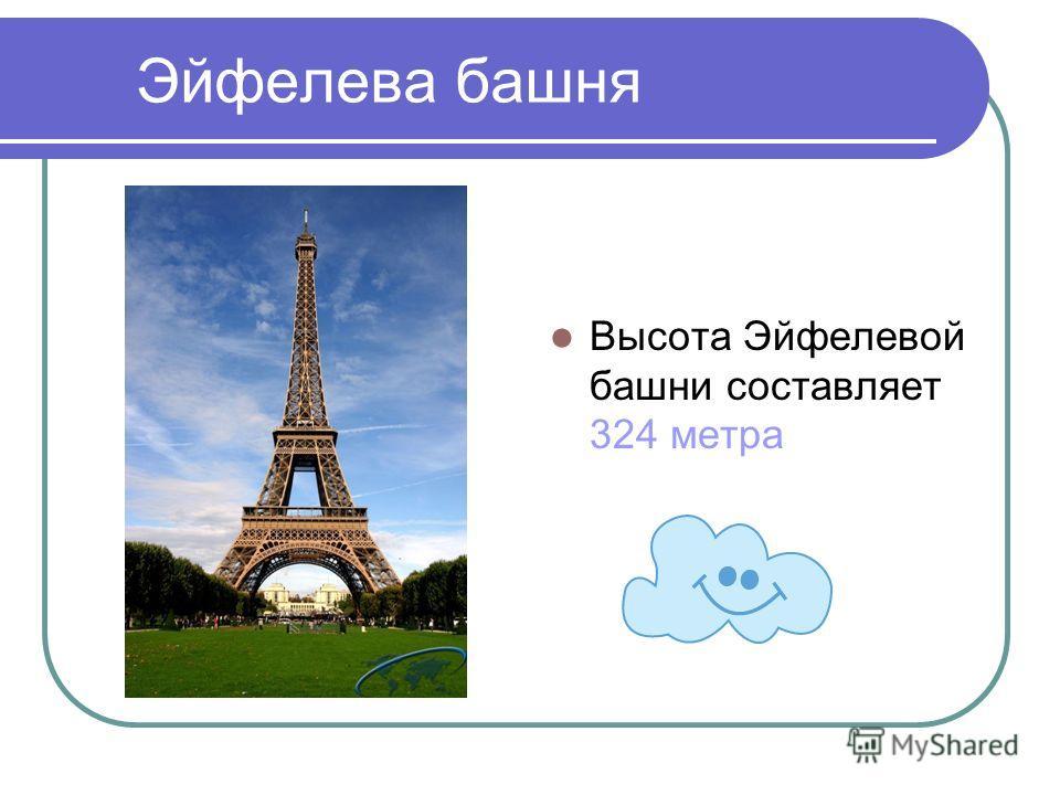 Эйфелева башня Высота Эйфелевой башни составляет 324 метра
