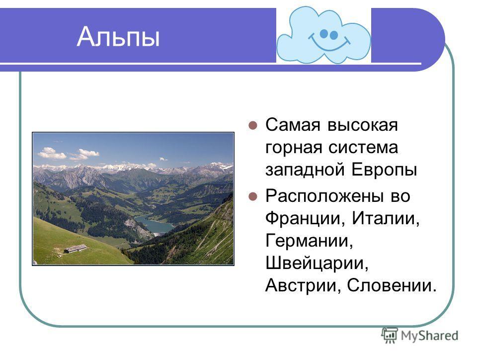 Альпы Самая высокая горная система западной Европы Расположены во Франции, Италии, Германии, Швейцарии, Австрии, Словении.