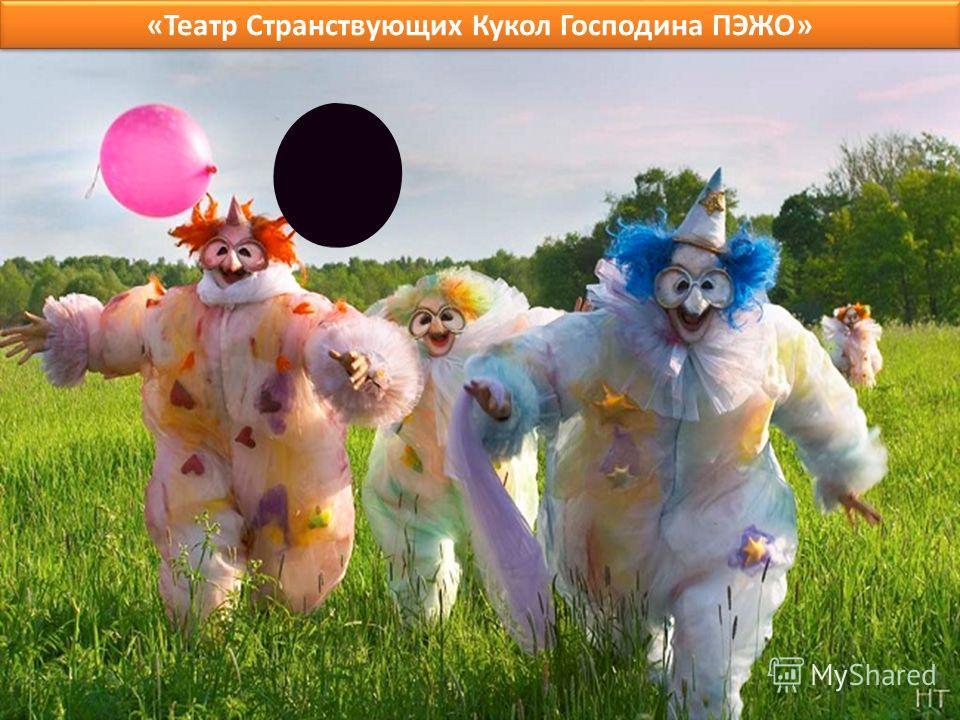 «Театр Странствующих Кукол Господина ПЭЖО»