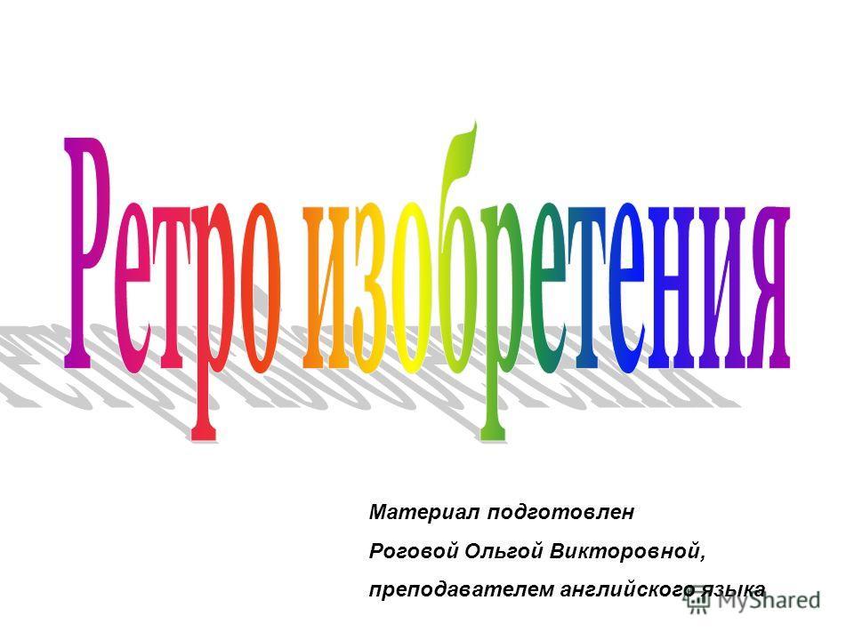 Материал подготовлен Роговой Ольгой Викторовной, преподавателем английского языка