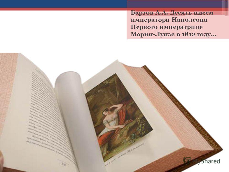 1812 год в литературе