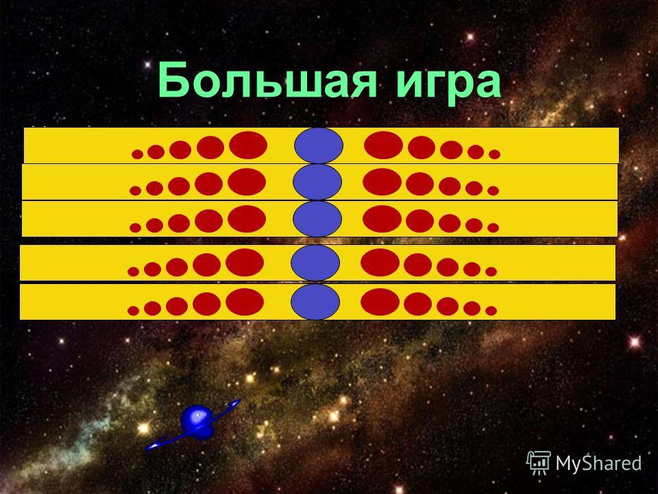 Большая игра Что можно сложить? Где живет треугольник? Земля какая? Какие бывают числа? Раздел математики?