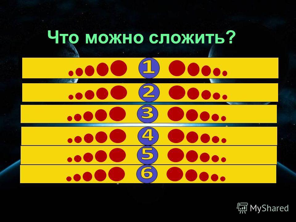 Что можно сложить? числа 20 Конечности (руки, ноги) 13 деньги 7 вещи 6 карты 3 головоломку 1