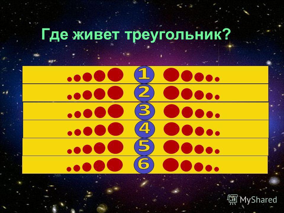 Где живет треугольник? В учебнике 12 В плоскости11 В геометрии 8 В квадрате 4 В жизни 3 Он БОМЖ 1
