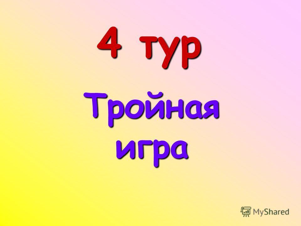 4 тур Тройная игра