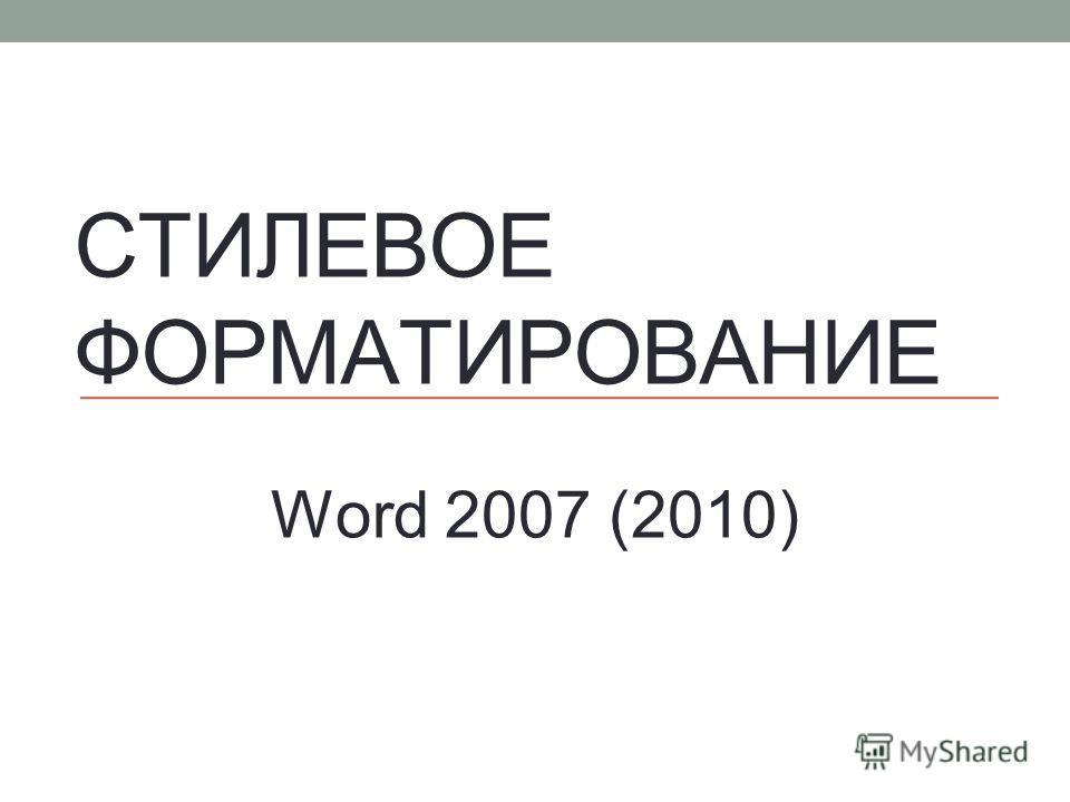 СТИЛЕВОЕ ФОРМАТИРОВАНИЕ Word 2007 (2010)