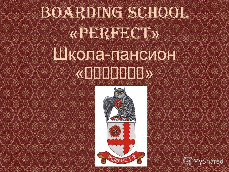 Boarding school « Perfect » Школа-пансион «Perfect»