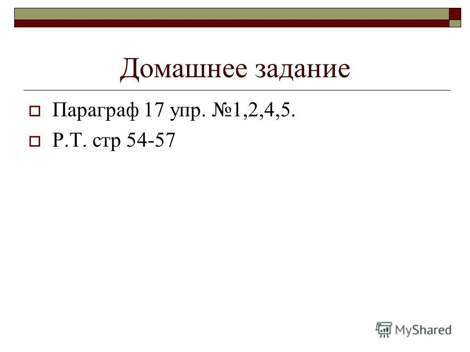 Домашнее задание Параграф 17 упр. 1,2,4,5. Р.Т. стр 54-57