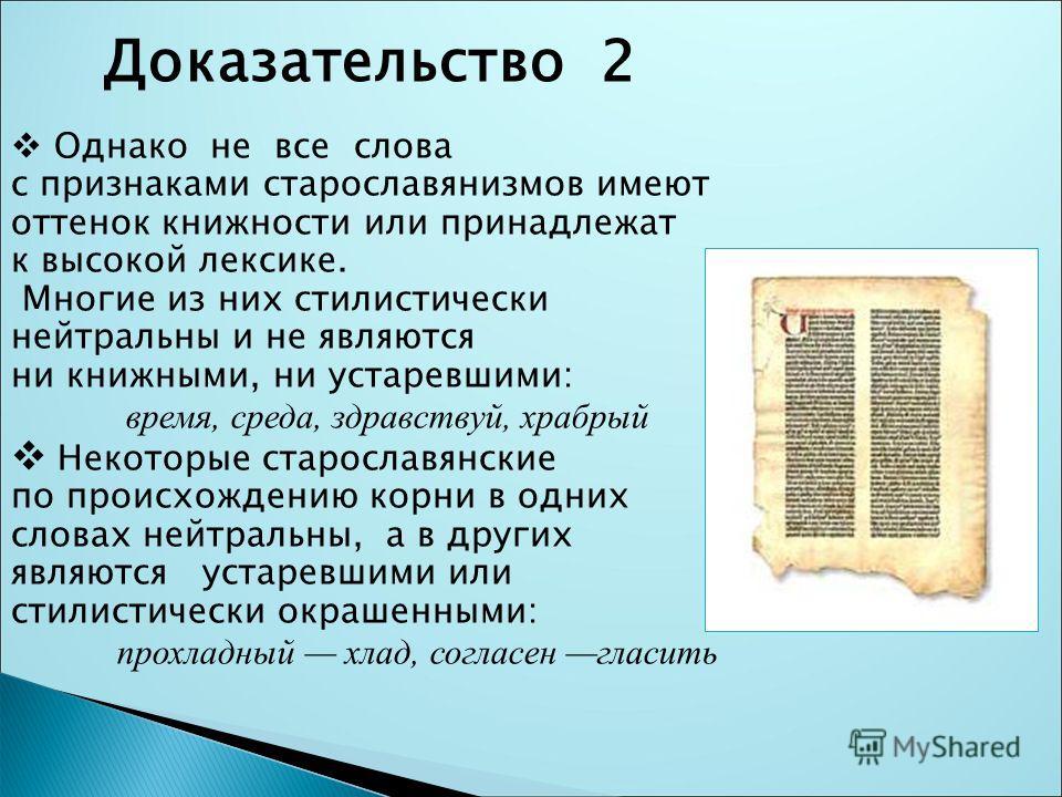 Однако не все слова с признаками старославянизмов имеют оттенок книжности или принадлежат к высокой лексике. Многие из них стилистически нейтральны и не являются ни книжными, ни устаревшими: время, среда, здравствуй, храбрый Некоторые старославянские