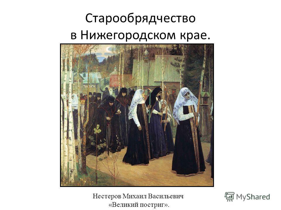 Старообрядчество в Нижегородском крае. Нестеров Михаил Васильевич «Великий постриг».