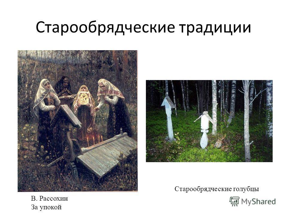 Старообрядческие традиции В. Рассохин За упокой Старообрядческие голубцы