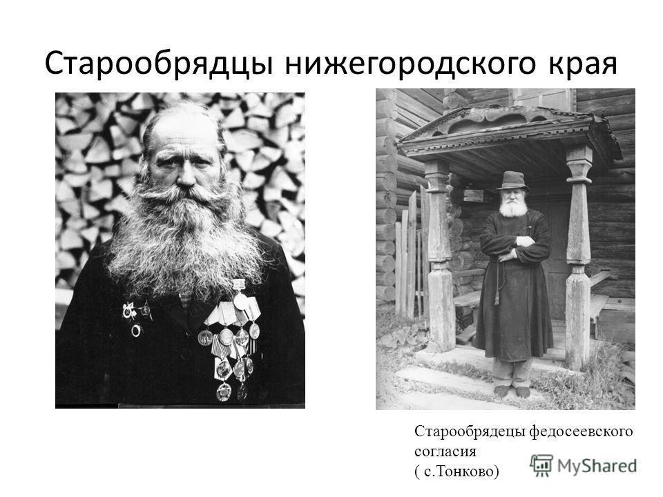 Старообрядцы нижегородского края Старообрядецы федосеевского согласия ( с.Тонково)