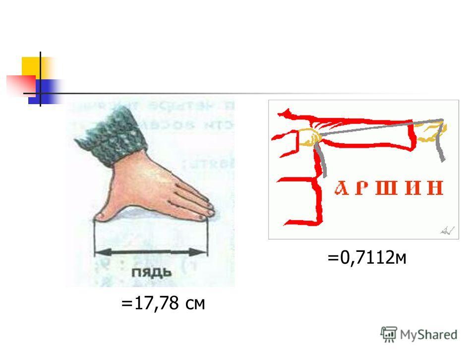=17,78 см =0,7112м