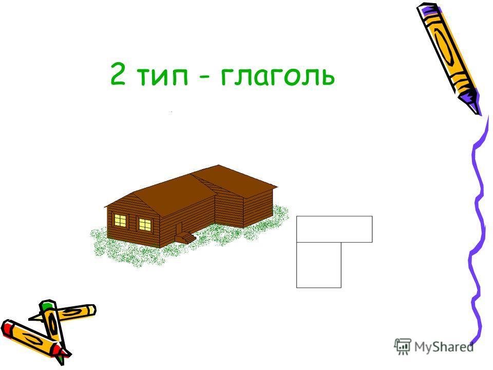 2 тип - глаголь