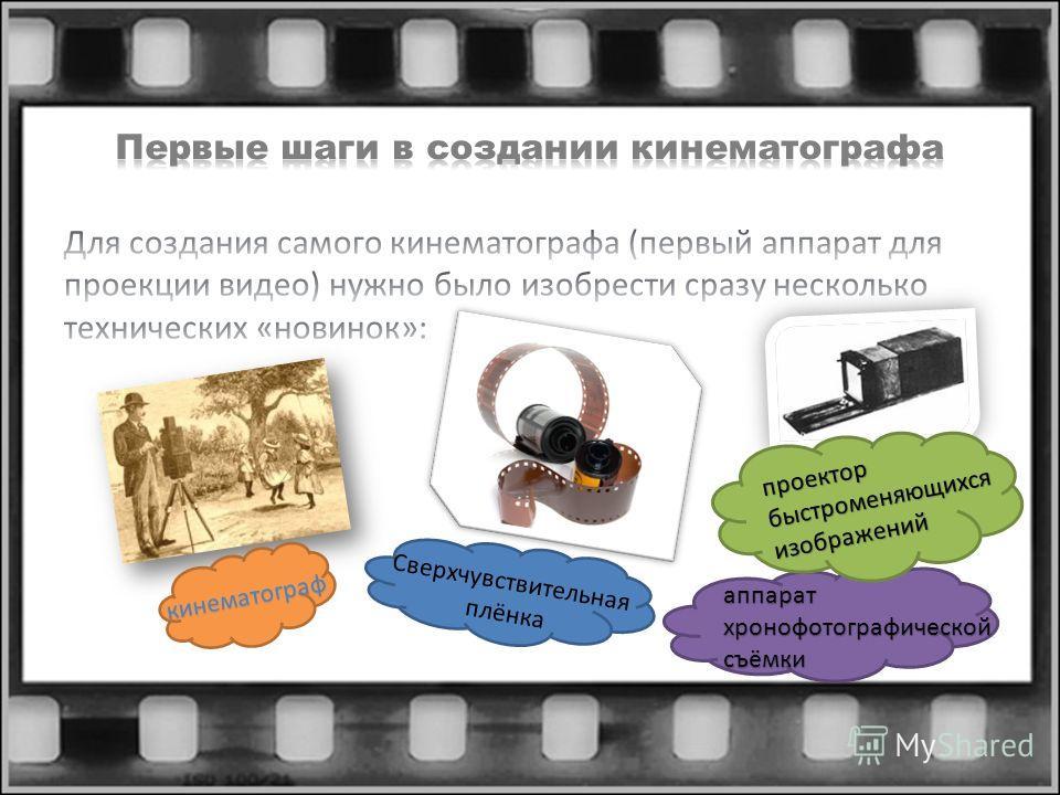 Сверхчувствительная плёнка кинематограф проектор быстроменяющихся изображений аппарат хронофотографической съёмки