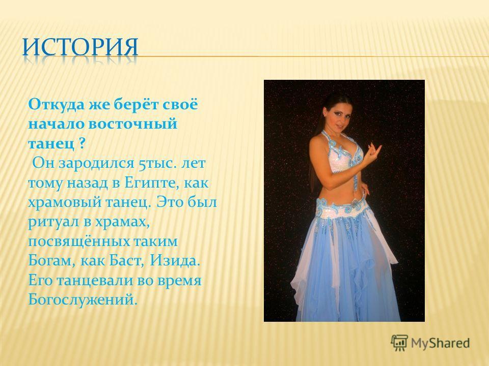 История Я в танце Мой коллектив Выступления