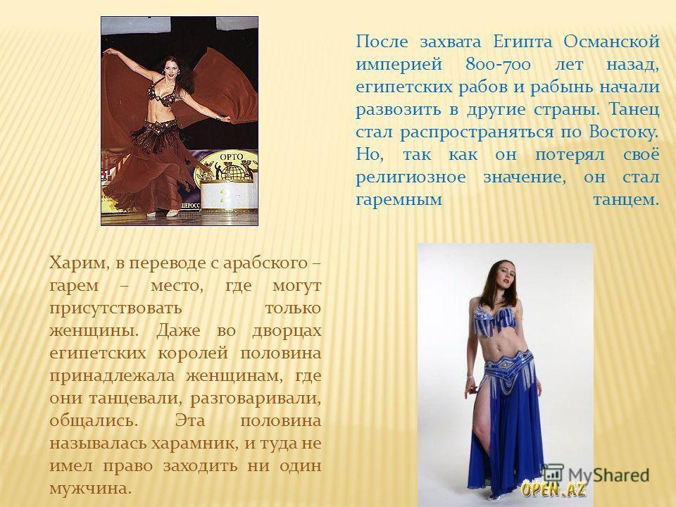 Откуда же берёт своё начало восточный танец ? Он зародился 5тыс. лет тому назад в Египте, как храмовый танец. Это был ритуал в храмах, посвящённых таким Богам, как Баст, Изида. Его танцевали во время Богослужений.