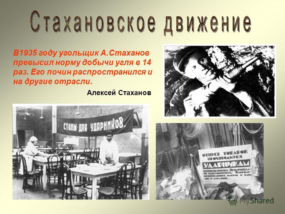В1935 году угольщик А.Стаханов превысил норму добычи угля в 14 раз. Его почин распространился и на другие отрасли. Алексей Стаханов