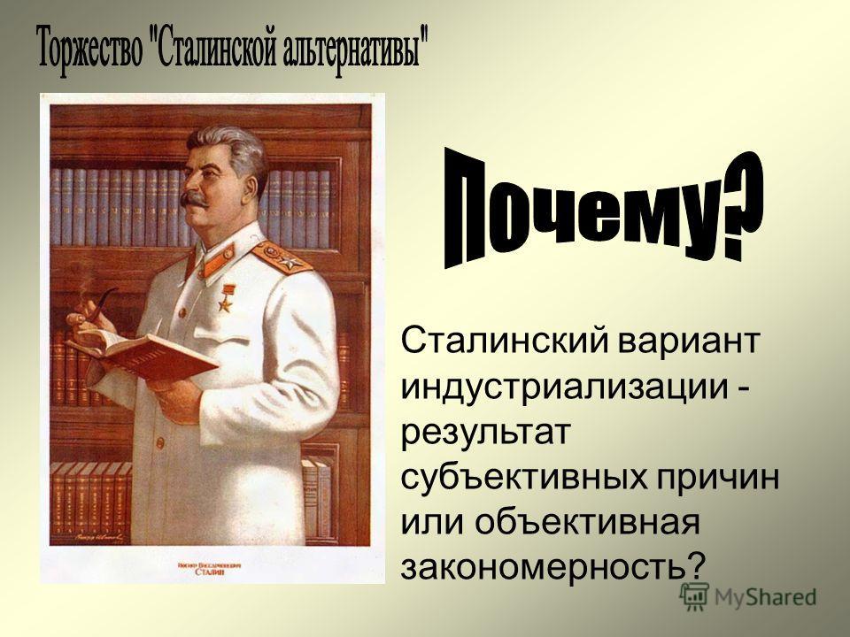 Сталинский вариант индустриализации - результат субъективных причин или объективная закономерность?