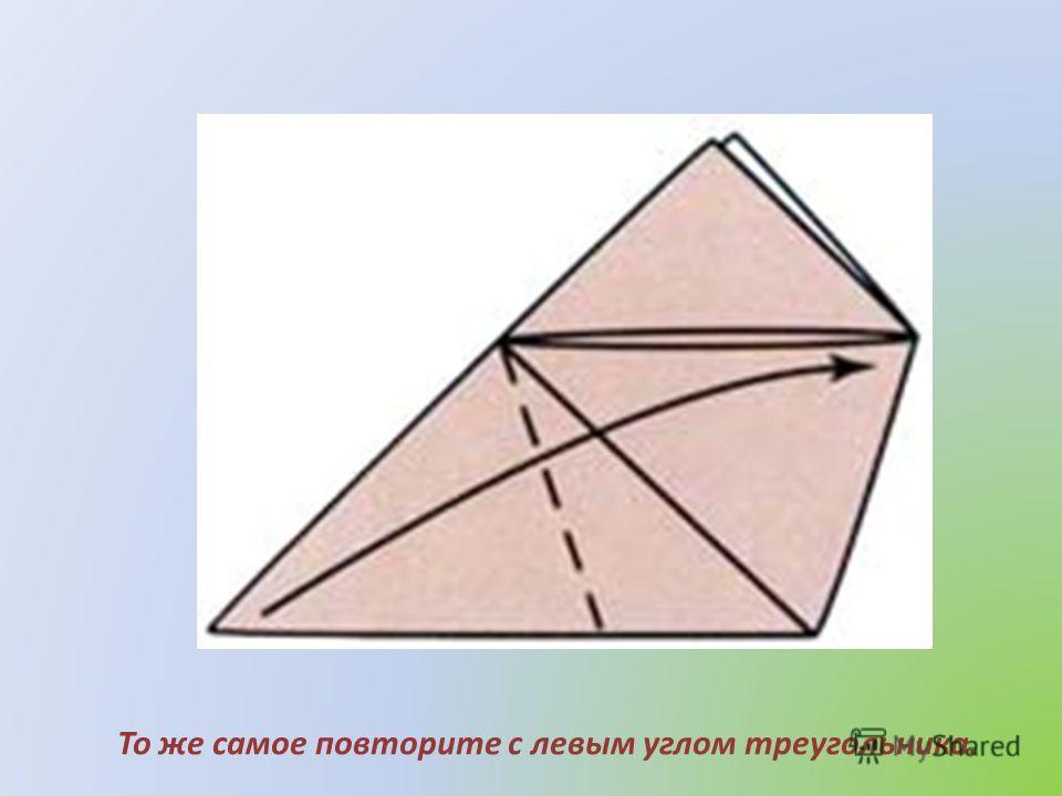 То же самое повторите с левым углом треугольника.