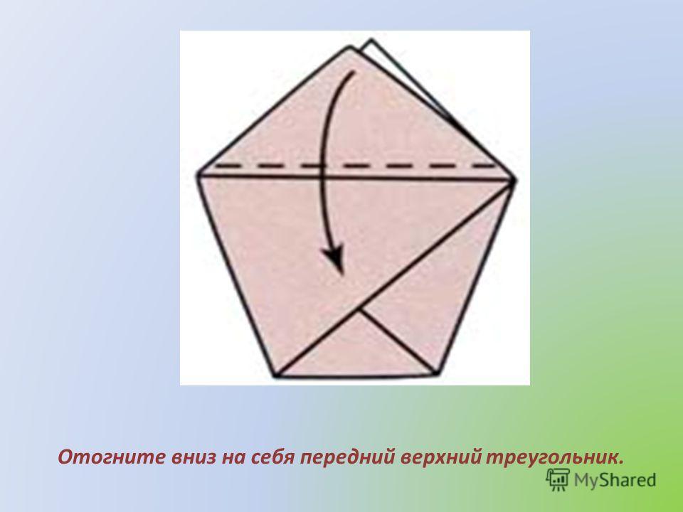 Отогните вниз на себя передний верхний треугольник.