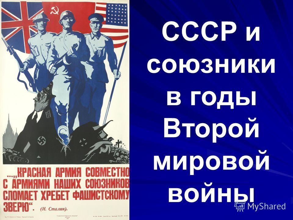 СССР и союзники в годы Второй мировой войны