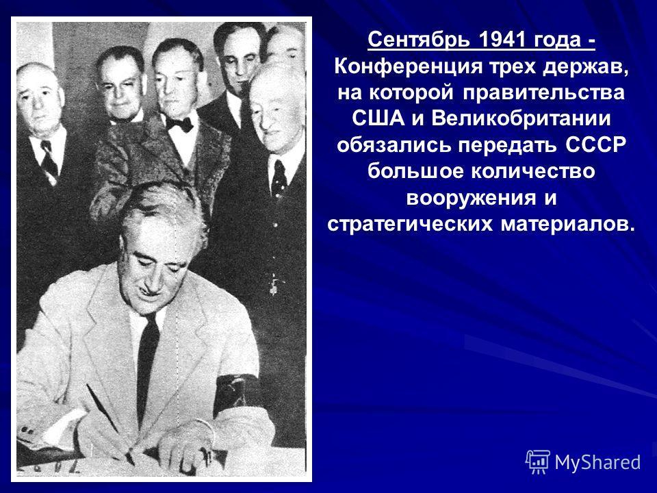 Сентябрь 1941 года - Конференция трех держав, на которой правительства США и Великобритании обязались передать СССР большое количество вооружения и стратегических материалов.
