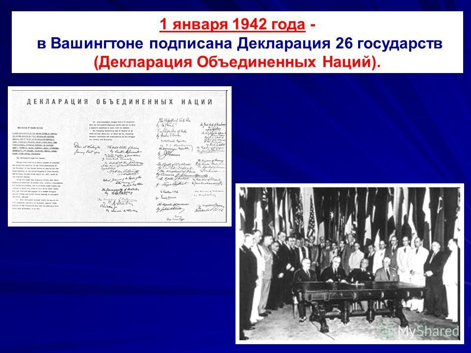 1 января 1942 года - в Вашингтоне подписана Декларация 26 государств (Декларация Объединенных Наций).