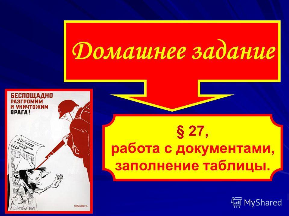 Домашнее задание § 27, работа с документами, заполнение таблицы.