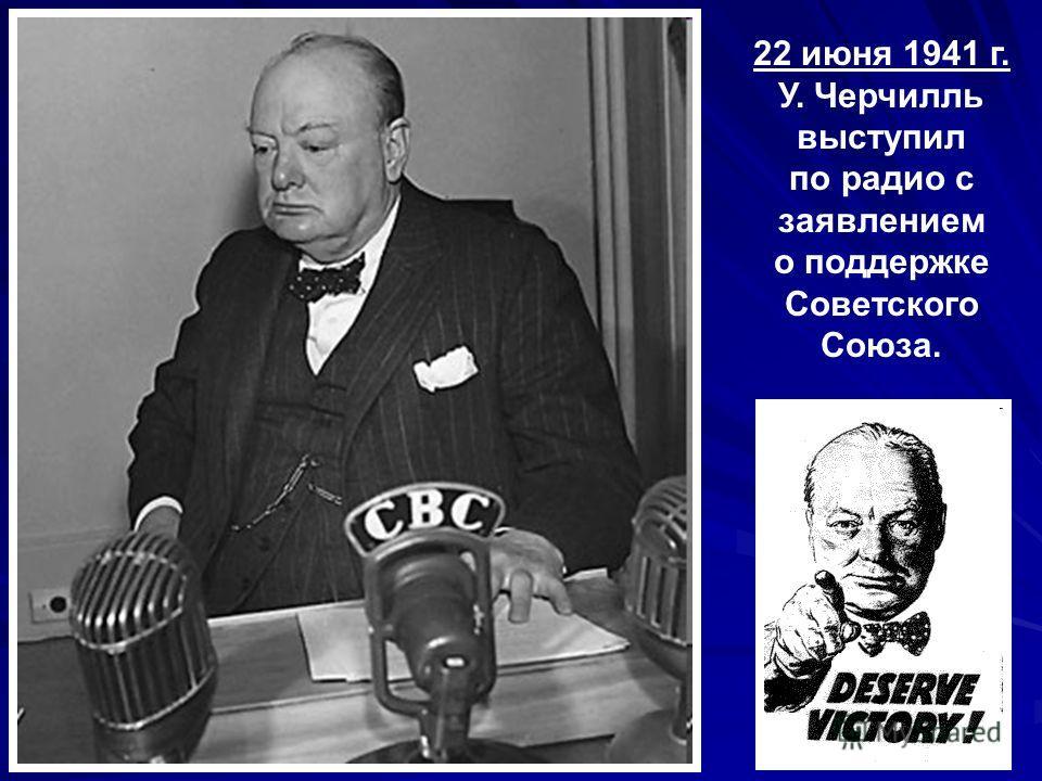 22 июня 1941 г. У. Черчилль выступил по радио с заявлением о поддержке Советского Союза.