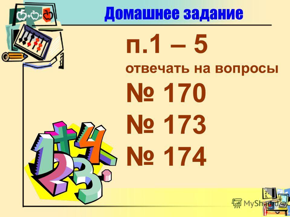 Домашнее задание п.1 – 5 отвечать на вопросы 170 173 174