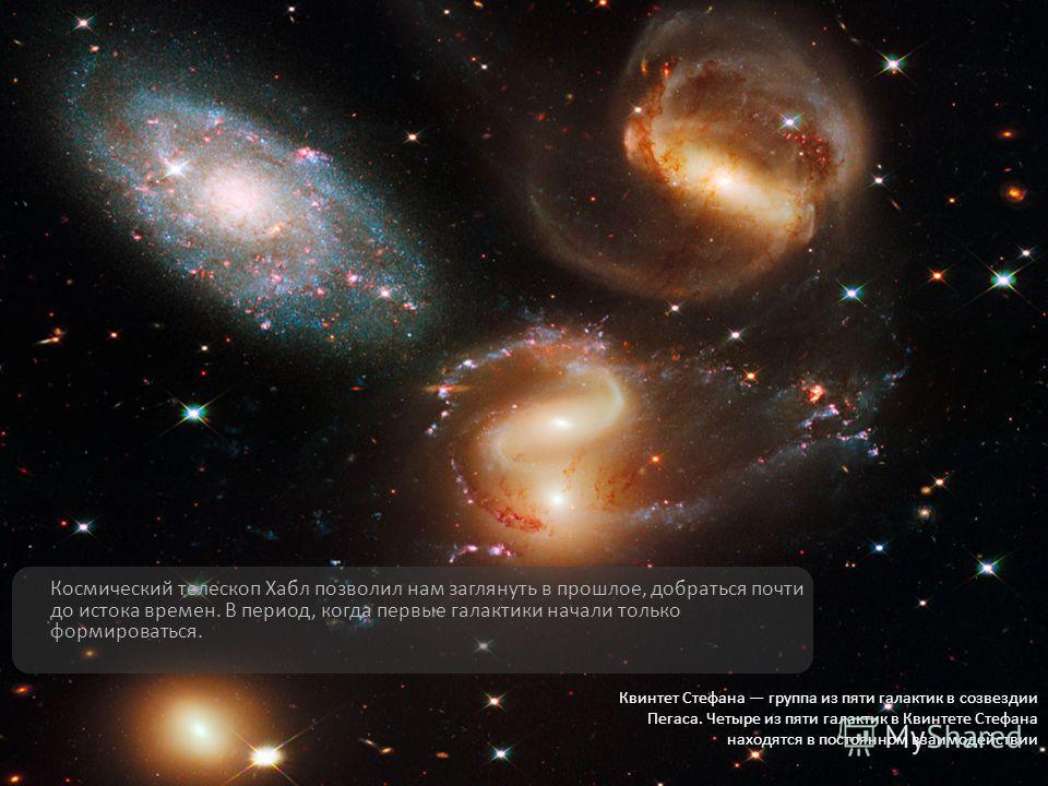 Космический телескоп Хабл позволил нам заглянуть в прошлое, добраться почти до истока времен. В период, когда первые галактики начали только формироваться. Квинтет Стефана группа из пяти галактик в созвездии Пегаса. Четыре из пяти галактик в Квинтете