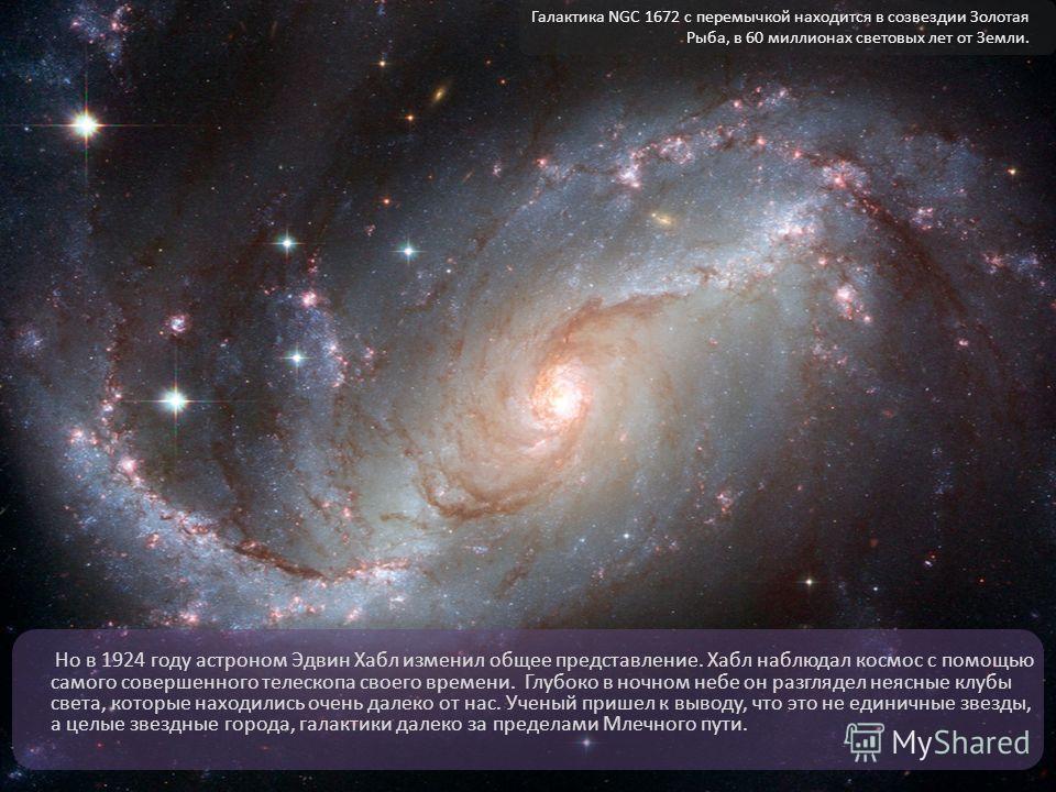 Но в 1924 году астроном Эдвин Хабл изменил общее представление. Хабл наблюдал космос с помощью самого совершенного телескопа своего времени. Глубоко в ночном небе он разглядел неясные клубы света, которые находились очень далеко от нас. Ученый пришел