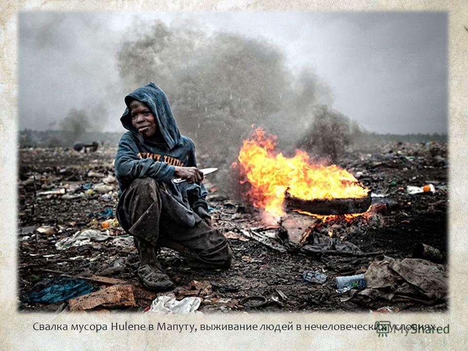 Свалка мусора Hulene в Мапуту, выживание людей в нечеловеческих условиях.