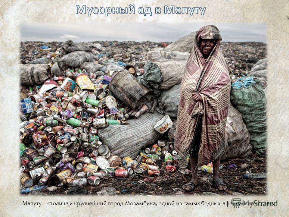 Мапуту – столица и крупнейший город Мозамбика, одной из самых бедных африканских стран.