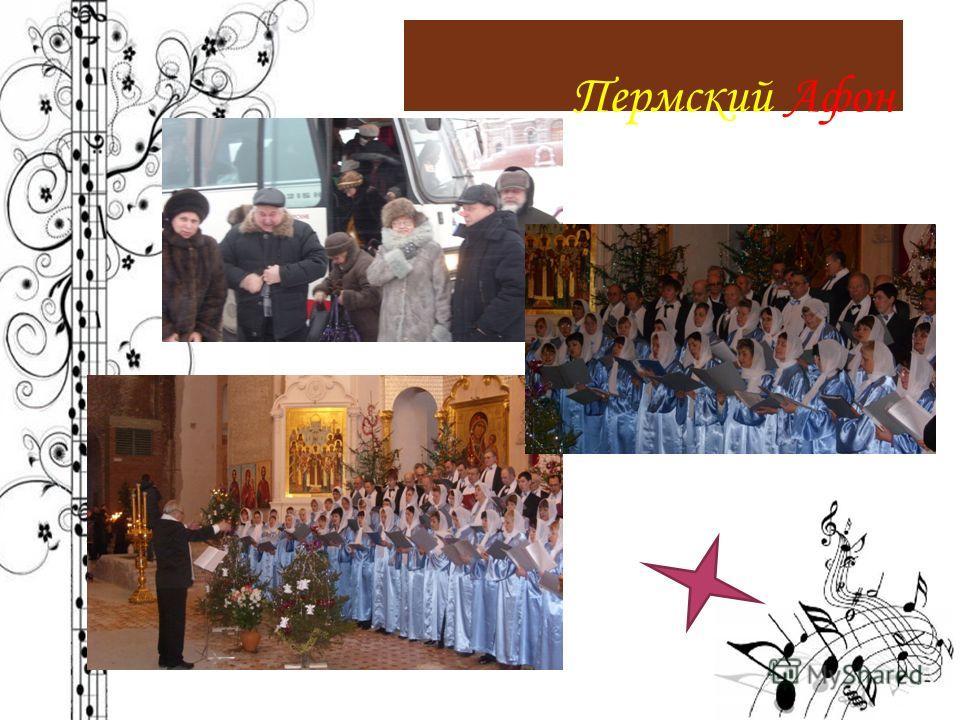 Дорога на Пермский АФОН Белогорский монастырь