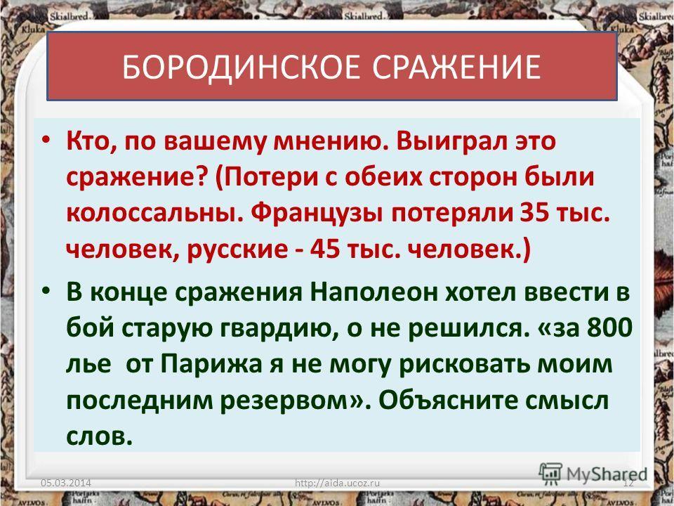 05.03.2014http://aida.ucoz.ru11 26 августа 1812 года- БОРОДИНСКОЕ СРАЖЕНИЕ