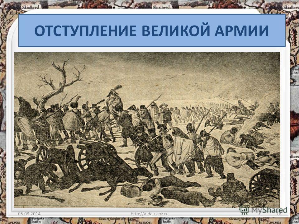 05.03.2014http://aida.ucoz.ru15 малоярославец смоленск
