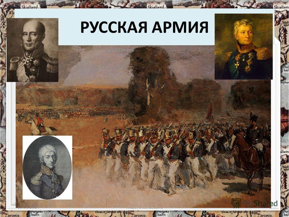 АРМИЯ НАПОЛЕОНА 05.03.2014http://aida.ucoz.ru4