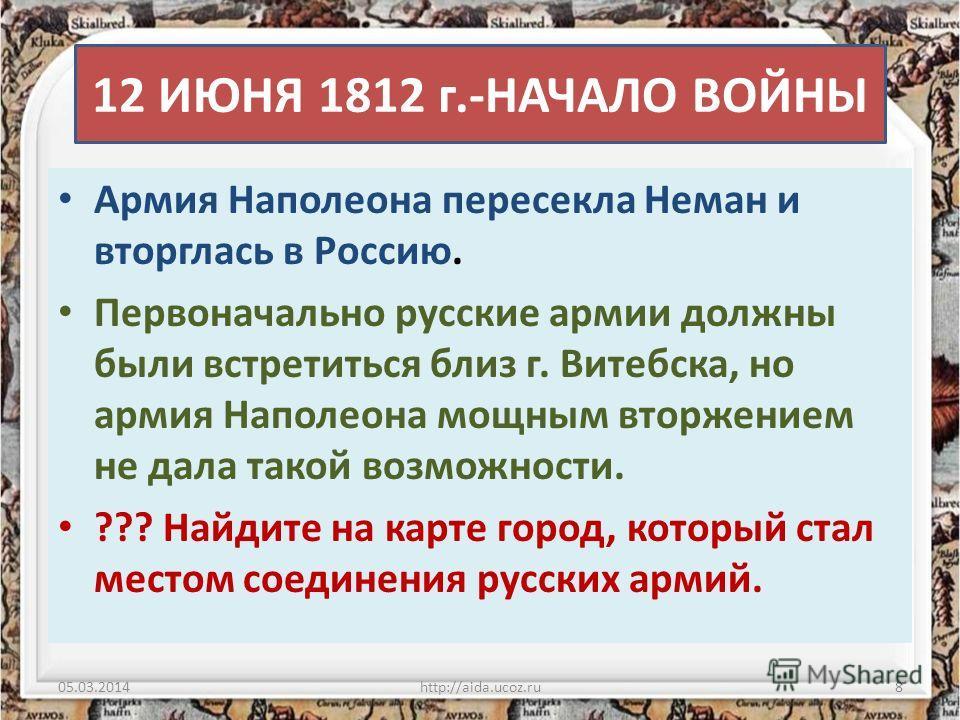 ХОД ВОЙНЫ 05.03.2014http://aida.ucoz.ru7