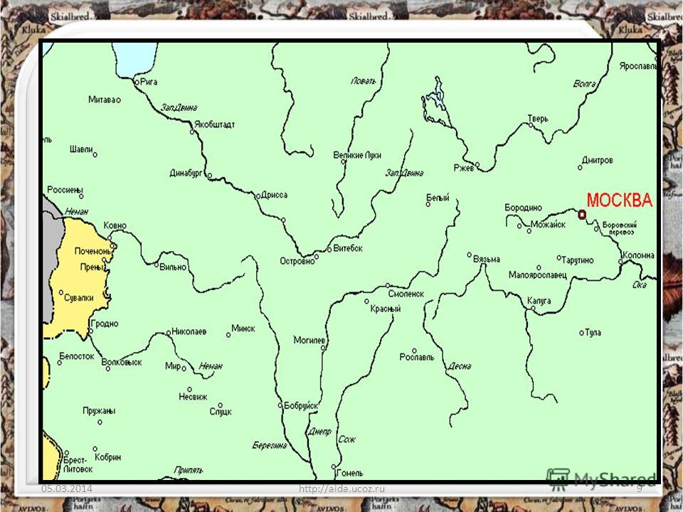 12 ИЮНЯ 1812г- начало войны Армия Наполеона пересекла Неман и вторглась в Россию. Первоначально русские армии должны были встретиться близ г. Витебска, но армия Наполеона мощным вторжением не дала такой возможности. ??? Найдите на карте город, которы