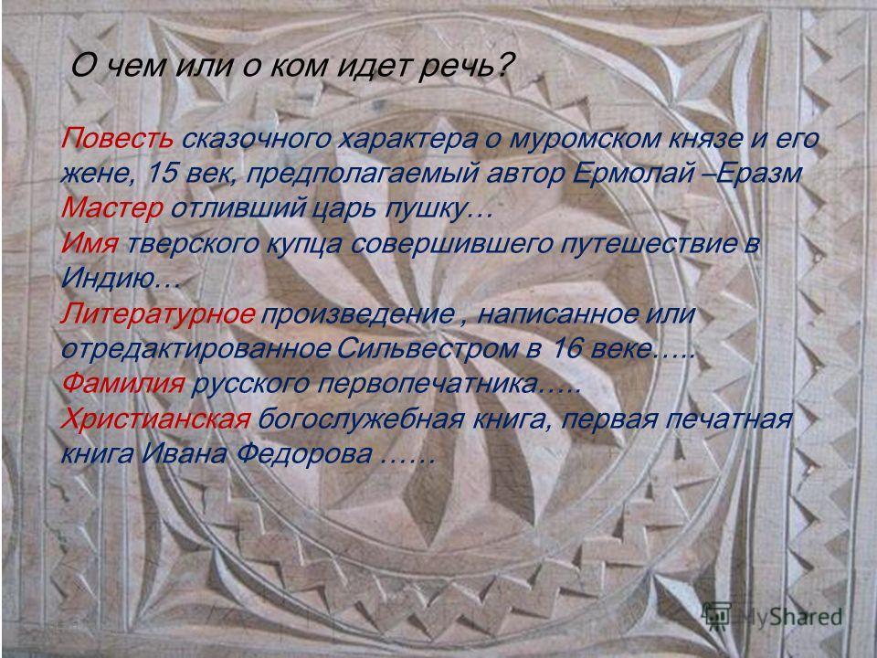 Назовите название произведений и их авторов Андрей Рублев Дионисий Феофан Грек Андрей Рублев
