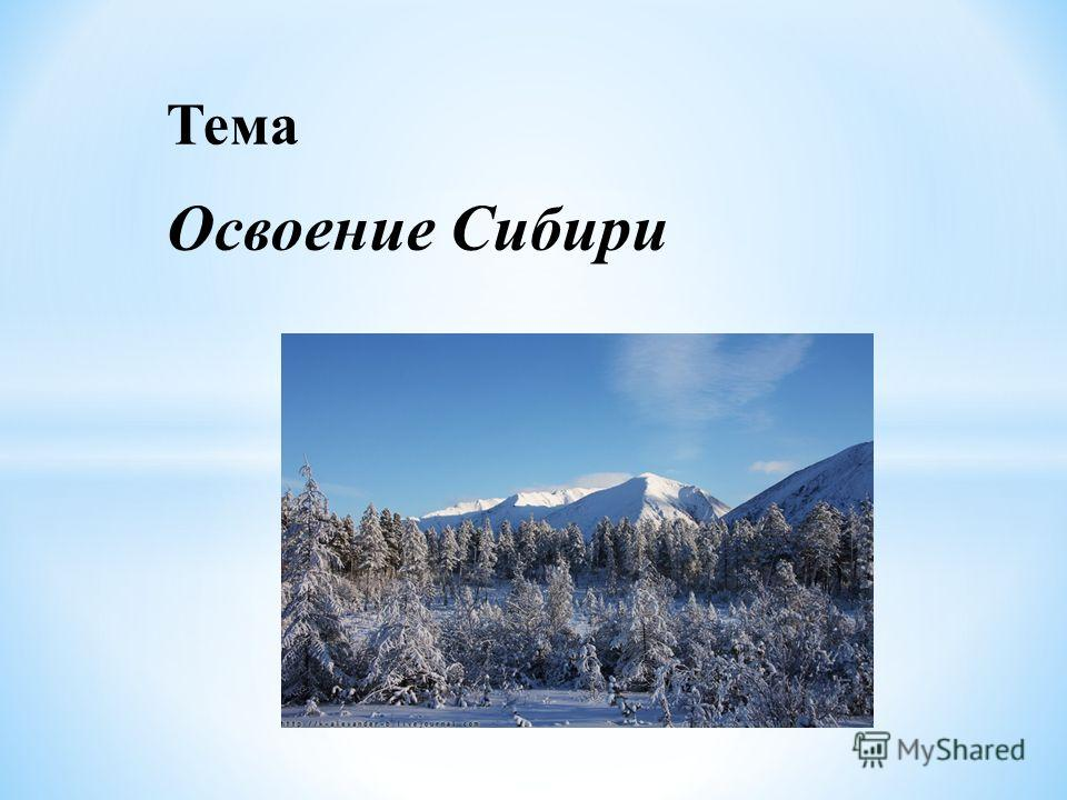 Тема Освоение Сибири
