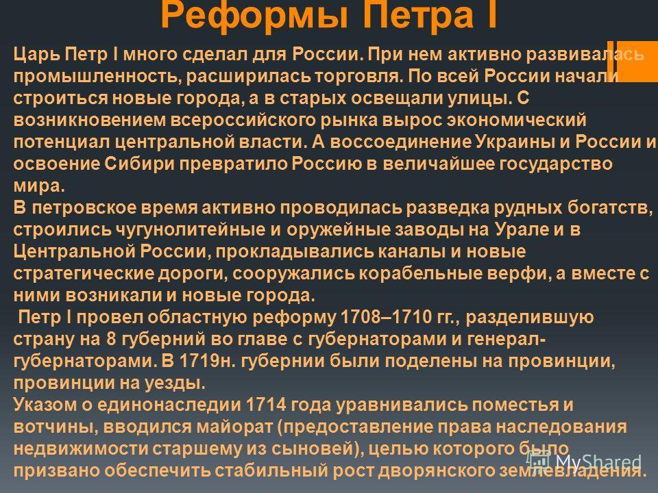Реформы Петра I Царь Петр I много сделал для России. При нем активно развивалась промышленность, расширилась торговля. По всей России начали строиться новые города, а в старых освещали улицы. С возникновением всероссийского рынка вырос экономический