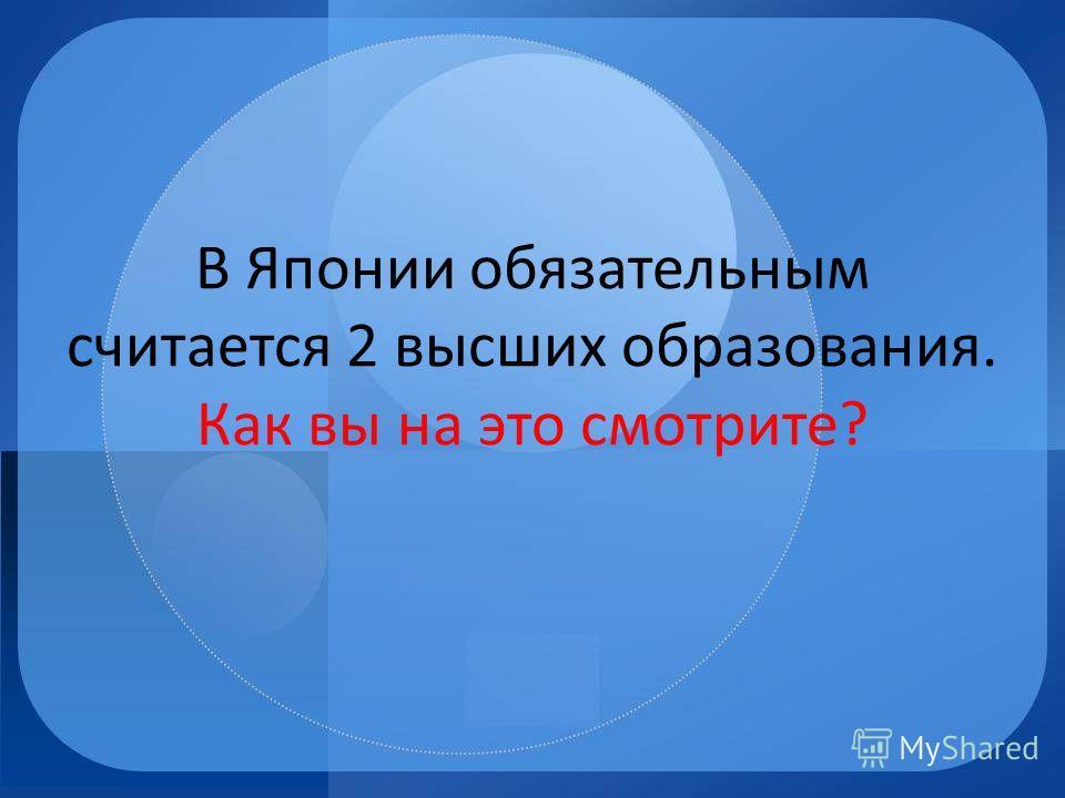 Задание( в тетрадях) Каким по вашему мнению должно быть обязательное(школа) образование в России? Что бы вы изменили в действующем законодательстве?