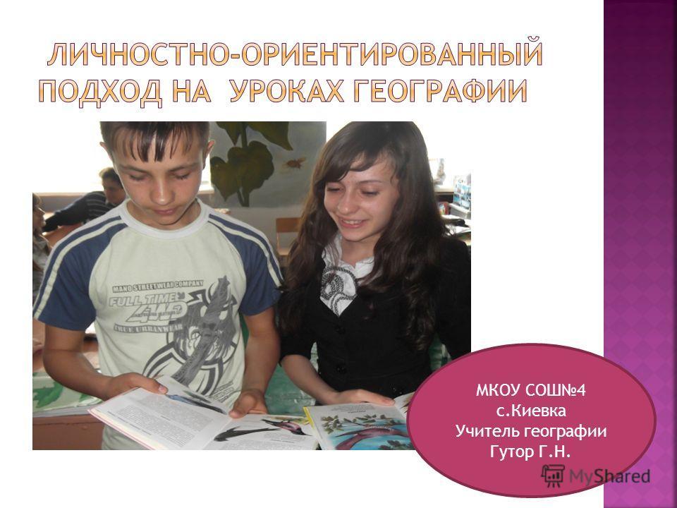 МКОУ СОШ4 с.Киевка Учитель географии Гутор Г.Н.